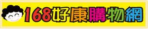 ☆168好康購物網☆居家達人