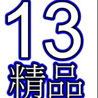 13精品 百貨城
