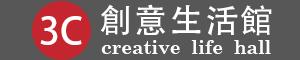 3C創意生活館