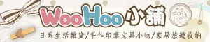 ☆WOOHOO小舖☆超取399免運