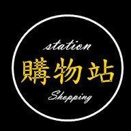 【購物站】