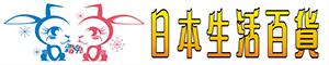 [霜兔小舖]日本生活百貨