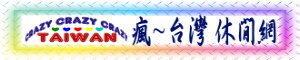 ☆瘋~台灣☆休閒票券專賣網