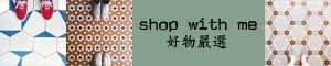 shop with me 好物嚴選