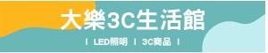 大樂3C生活館