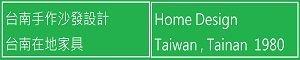 【NDF】台南手作沙發在地家具