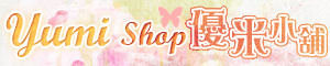 ★優米小舖★Yumi Shop★