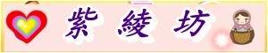 紫綾坊-需要請下標