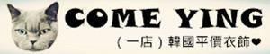 【三件免運】可刷卡(六日公休)