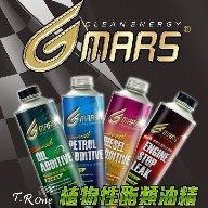 G-Mars植物性酯類油精