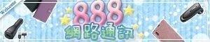 888網路通訊(下標請先詢問)