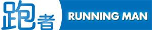 【跑者】專業運動用品
