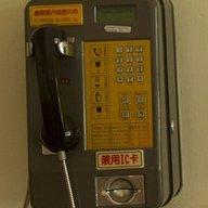 電話卡典藏家