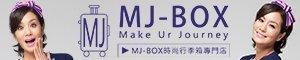 MJ-BOX美靚活力館(行李箱)