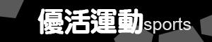 優活運動~預購年後發貨