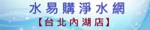 【水易購淨水網】台北內湖店