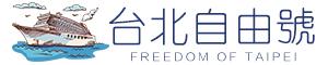 台北自由號