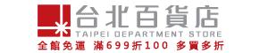 台北百貨店