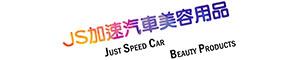 JS加速汽車美容用品