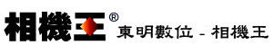 東明數位-相機王 8/26~8/30公休