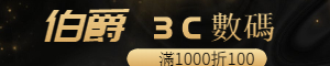 伯爵3C數碼