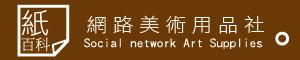 【紙百科】網路美術社