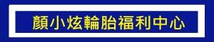 【顏小炫輪胎福利中心】