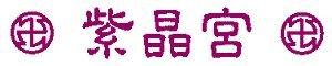 紫晶宮顯密佛教文物(不賣假貨)
