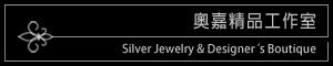 奧嘉精品工作室-銀飾 皮件 收藏-