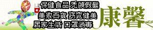 康馨醫藥網╭◎滿額送711禮卷