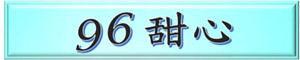 96 甜心
