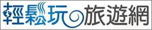 輕鬆玩旅遊網-花蓮台東綠島專賣