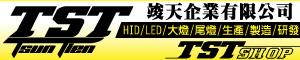 TST竣天LED HID改裝精品