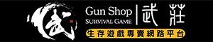 武莊Airsoft生存遊戲專賣店