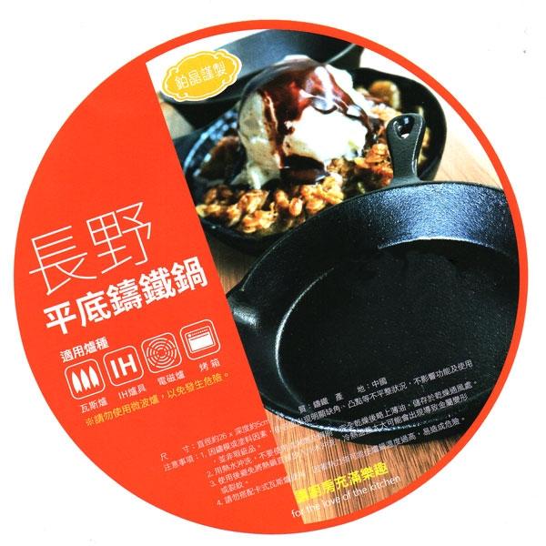 長野平底鑄鐵鍋-26cm-2入組