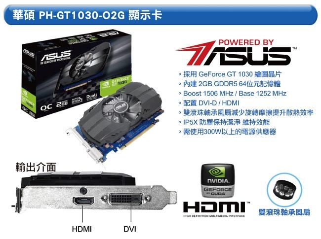 華碩H310平台[天狼特攻]i3四核GT1030獨顯電玩機