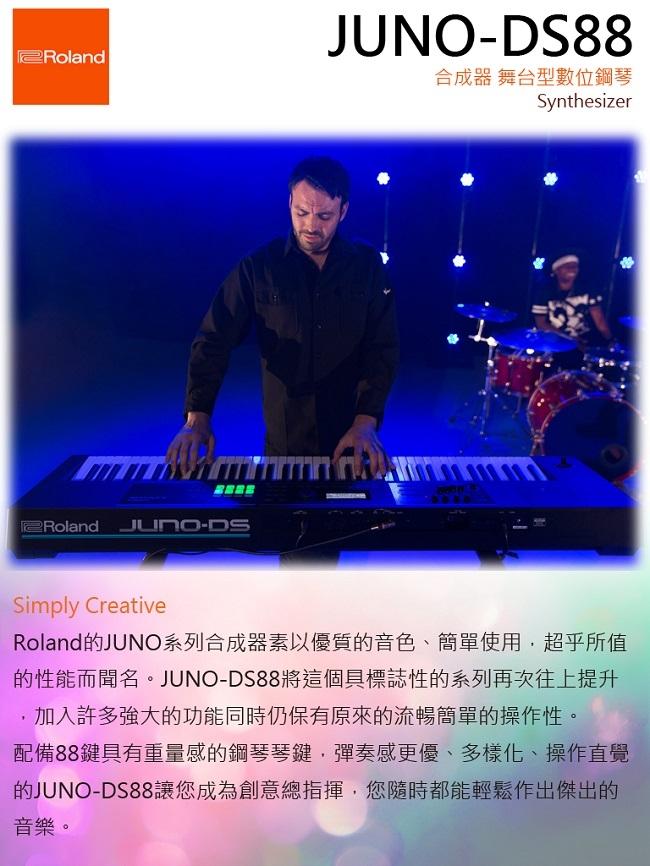 Roland JUNO-DS88/88鍵合成器/公司貨保固