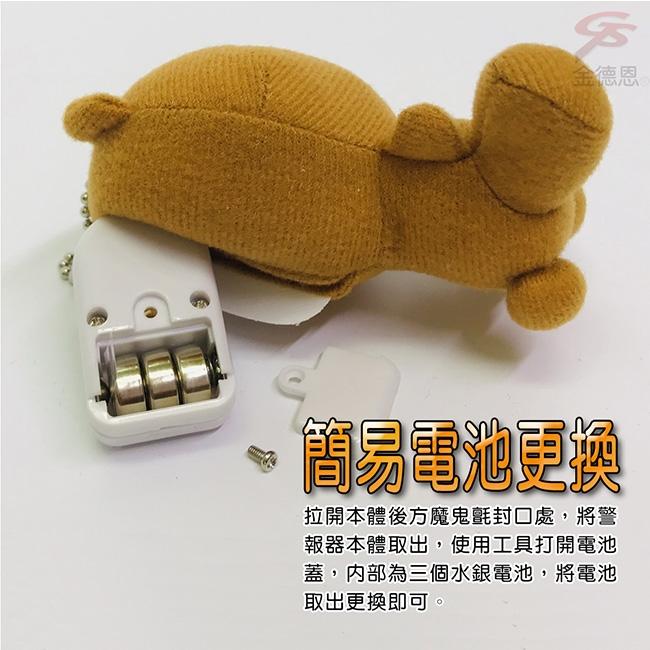 金德恩 2組動物造型兒童高分貝隨身防狼緊急呼救警報器/多款可選