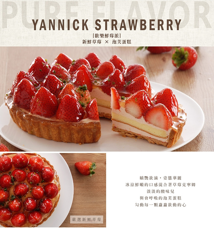 (滿7件)亞尼克派塔 歡樂鮮莓派6吋