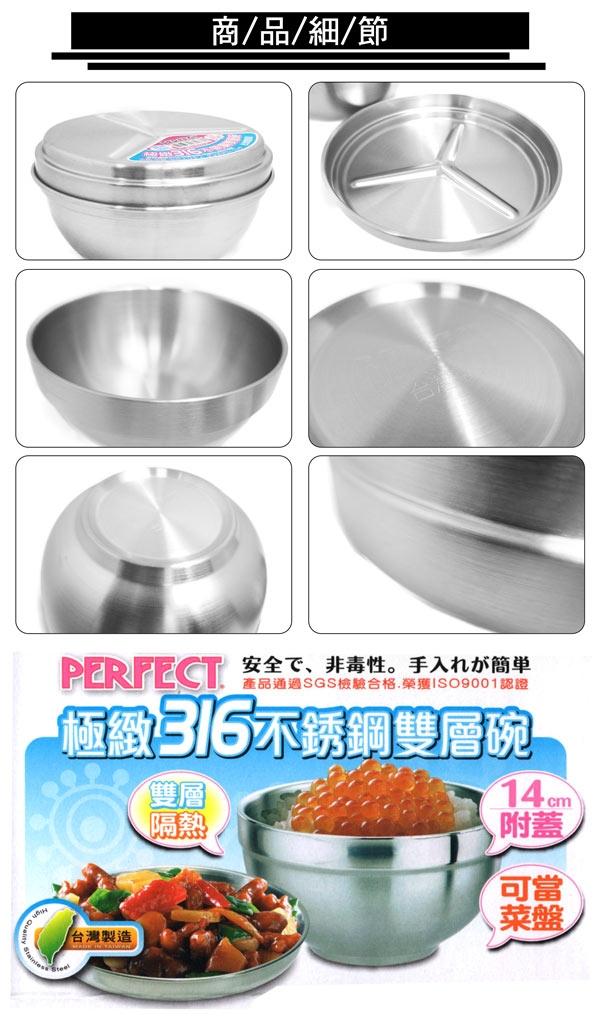 PERFECT 極緻316不鏽鋼雙層碗(附蓋)-14cm-3入