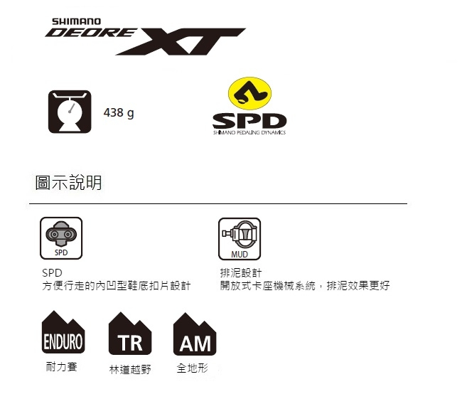 【SHIMANO】PD-M8120 XT 登山車踏板