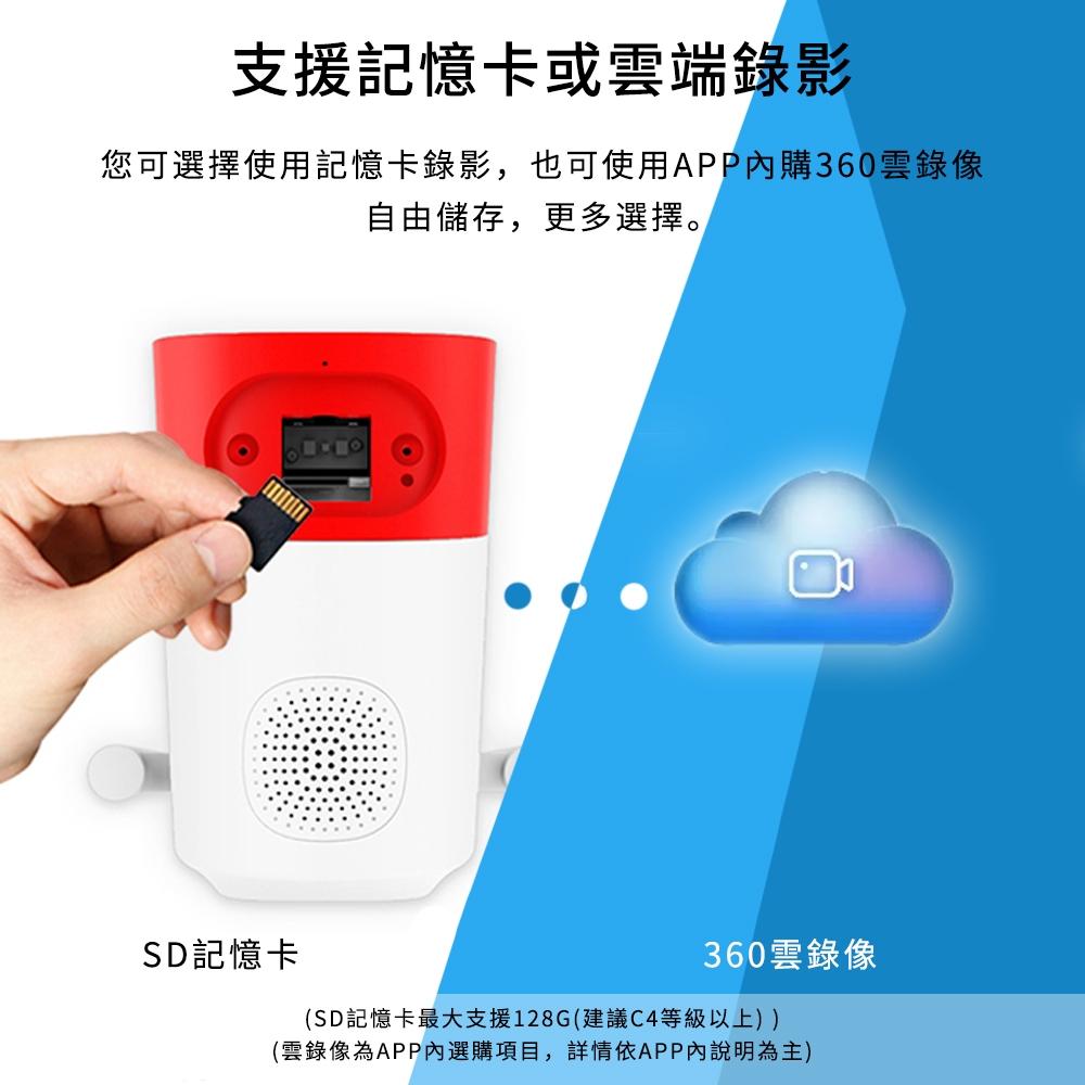 [3入組] 360 D801戶外型防水防暴智能攝影機