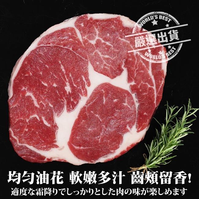 (滿699免運)【海陸管家】紐西蘭鮮切霜降雪花牛排1片(每片約100g)