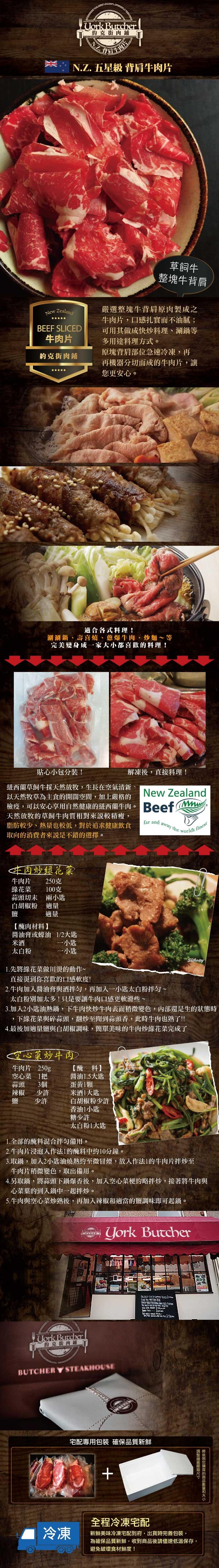 (滿額) 約克街肉舖 頂級紐西蘭背肩牛肉片1包 (200公克±10%/包)