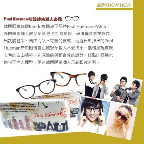 PAUL HUEMAN太陽眼鏡 時尚透明圓框款/霧金-棕 #PHS912A 01