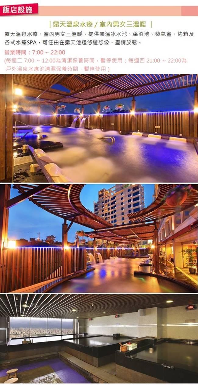 (台中)清新溫泉飯店-2人清新雙人房住宿(含早餐+露天溫泉)
