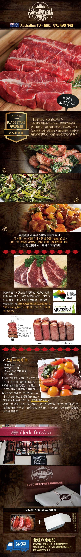 (滿額) 約克街肉舖 頂級澳洲草飼牛板腱牛排2片(100公克±10%/片)