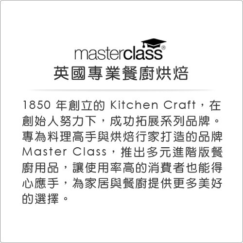 《Master》濾孔餐夾(24cm)