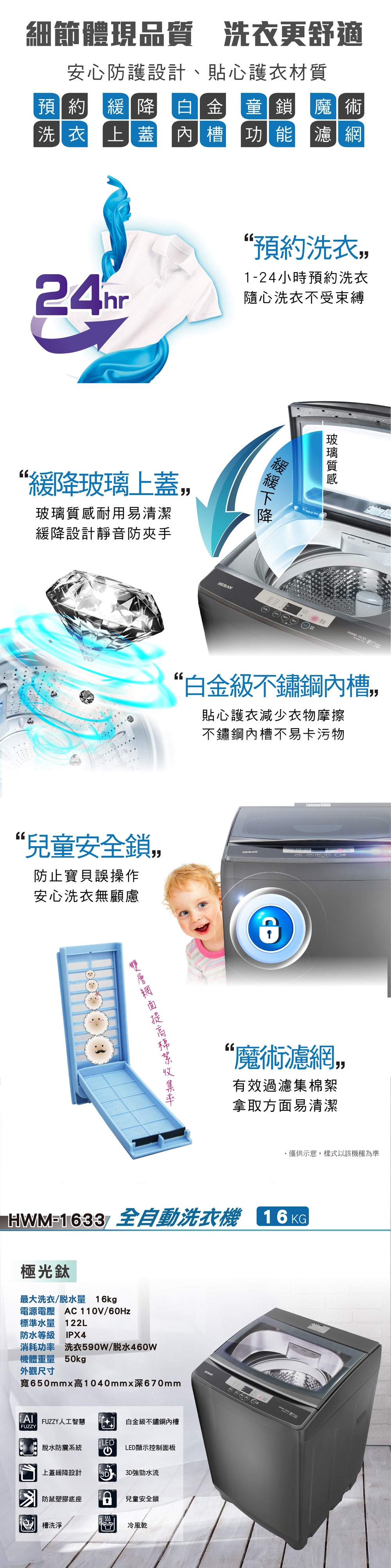 HERAN禾聯 16KG 定頻直立式洗衣機HWM-1633