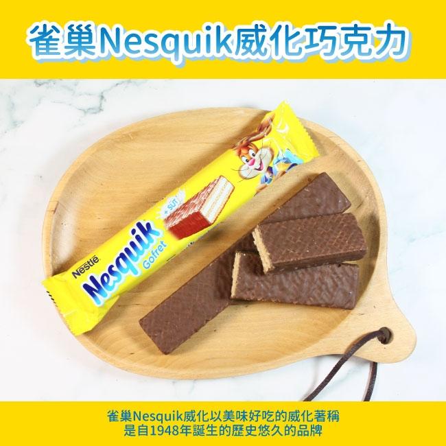 Nestle 雀巢 Nesquik威化巧克力(26.7g)